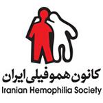 کانون هموفیلی ایران